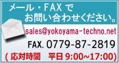 TEL:0779-88-2211 FAX:0779-87-2819